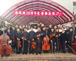 大成国中弦乐团获得105学年度南投县弦乐合奏第一名,校长陈清滨(左一)。(大成国中提供)