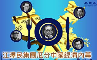 江澤民集團瓜分中國經濟內幕。(大紀元製圖)
