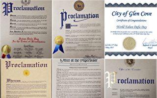 2017年5月13日是第十八屆「世界法輪大法日」,也是法輪大法傳世25周年。美國紐約州多個市縣爲此發出褒獎賀信,祝賀這個舉世歡慶的偉大節日。 (大紀元合成圖)