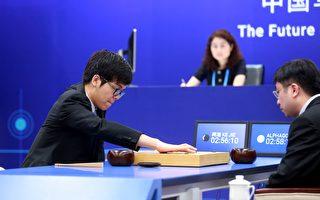 近日的围棋人机大战中,机器人AlphaGo大胜世界围棋冠军柯洁。人工智能再次成为全社会关注的焦点。   (STR/AFP/Getty Images)