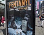 图:2017年4月11日,温哥华市中心反对过量使用芬太尼的海报。(加通社)
