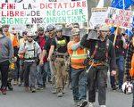 2017年5月25日,魁北克全省建築工人大罷工的第二天,建築工人們遊行表達訴求。(加通社)