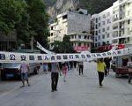 """京里村村民抗议横幅写着""""凤山县公安局抓人拘留,打死在看守所,还我人命""""。(家属提供)"""