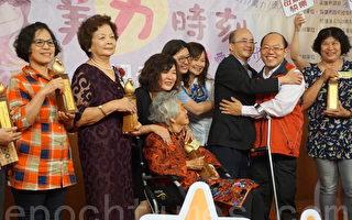12位母親節獲獎「美力嬤嬤」代表開心上台合影。(李怡欣/大紀元)