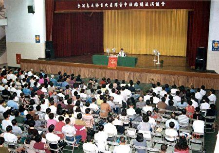 1997年11月20日,法輪功創始人李洪志大師在台灣台中霧峰農工講法。(明慧網)