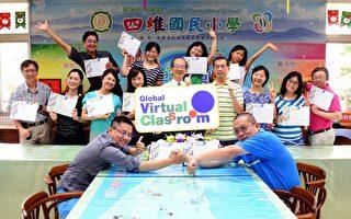 高雄市四维国小成立跨领域教师社群,致力于推动国际教育融入课程,团队成员获GVC国际交流竞赛肯定。(高雄市教育局提供)