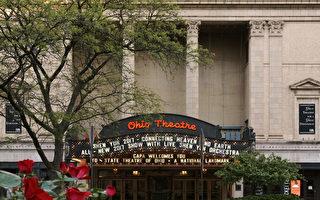 5月6日下午,美國神韻北美藝術團在美國俄亥俄州哥倫布市俄亥俄劇院的第二場演出給當地的觀眾帶來一場視覺的饗宴。圖為演出所在的俄亥俄劇院。(陳雷/大紀元)