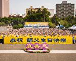 法輪大法傳世25週年,約千餘位台北法輪功學員5月7日在國父紀念館舉辦「慶祝五一三世界法輪大法日暨恭祝師尊華誕」活動。(陳柏州/大紀元)