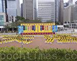 """香港法轮功学员7日举行庆祝世界法轮大法日活动,排出""""大法""""二字,并向法轮功创始人李洪志先生恭祝生日快乐。(余钢/大纪元)"""