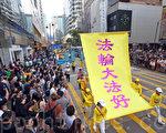 香港法輪功學員星期日舉行慶祝世界法輪大法日活動,排出「大法」二字,並向法輪功創始人李洪志先生恭祝生日快樂。同時舉行慶祝513遊行,許多大陸遊客看到遊行的壯觀場面都感到很震撼。