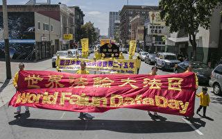 组图:法轮大法传世25周年 旧金山游行庆祝