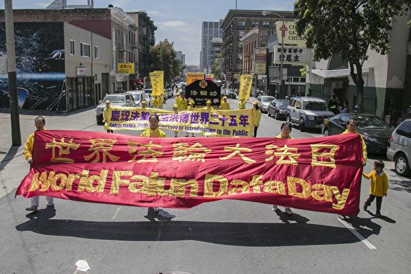 今年是法轮大法洪传世界25周年,5月6日,湾区三百多名法轮功学员在旧金山市区举行盛大的游行集会庆祝活动。(曹景哲/大纪元)