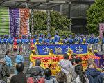 法轮大法传世25周年 旧金山法轮功集会演出庆祝