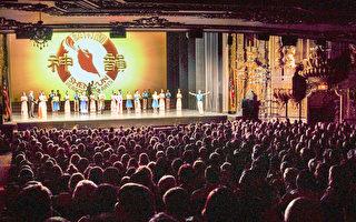 2017年5月7日美国北美神韵艺术团在哥伦布剧院的压轴演出,观众反应热烈