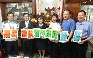 市长涂醒哲呼吁市民加入寄养家庭行列。(嘉义家扶提供)