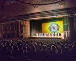 5月10日晚,神韵北美艺术团在匹兹堡市本尼德表演艺术中心上演的最后一场演出,也是2017年全球巡演的最后一场,在观众的掌声中落下帷幕。(陈雷/大纪元)