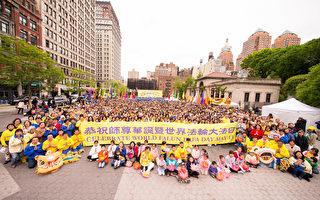 2017年05月11日,紐約聯合廣場慶祝大法日。(戴兵/大紀元)