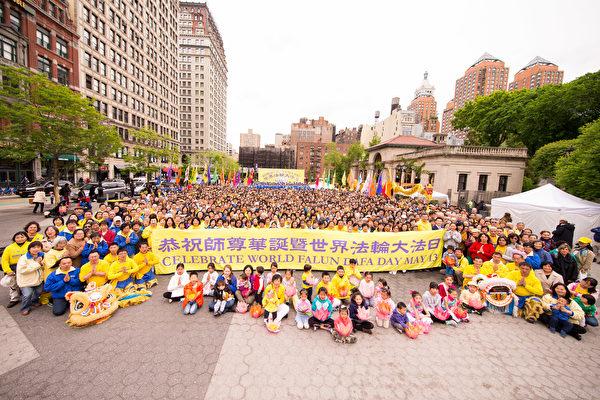 2017年05月11日,纽约联合广场庆祝大法日。(戴兵/大纪元)