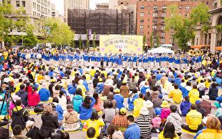 組圖:逾千人紐約歡慶世界法輪大法日