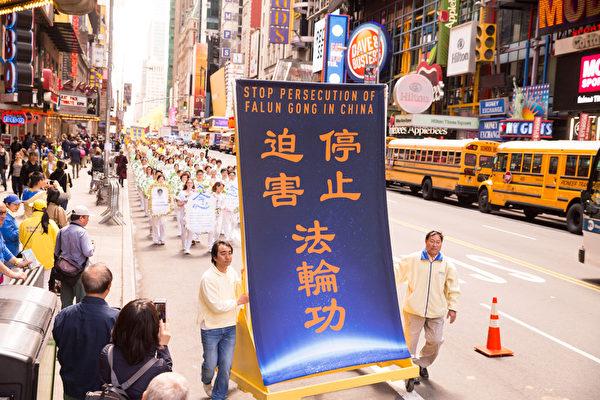 2017年5月12日,纽约万人庆祝法轮大法日,并呼吁制止中共迫害法轮功,大游行队伍横穿曼哈顿。(戴兵/大纪元)