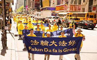 庆法轮大法洪传25周年 纽约举行万人大集会