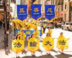 2017年5月12日,紐約萬人慶祝法輪大法日,大遊行隊伍橫穿曼哈頓。(戴兵/大紀元)