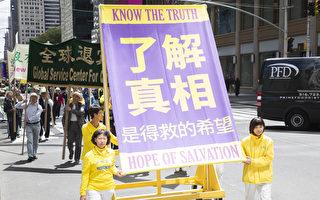2017年5月12日,紐約上萬人舉行慶祝法輪大法弘傳世界25週年活動,並舉行橫貫曼哈頓中心42街的盛大遊行。(季媛/大紀元)