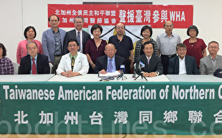 5月12日,北加州全侨民主和平联盟等十几个团体,在硅谷苗必达联合发表声明,声援台湾参加世界卫生大会。(李文净/大纪元)