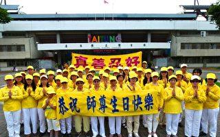 台東法輪功學員在縣立體育場向李洪志先生祝壽。(龍芳/大紀元)