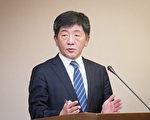 世界卫生大会(WHA)将在5月22日于瑞士日内瓦举行,但台湾没有收到邀请函。卫福部长陈时中20日将出发参加大会。(大纪元资料库)