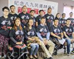 为纪念八九六四民主运动28周年,5月16日,旧金山湾区的部分民运人士,宣布将举办系列活动,让当地华人了解六四的历史真相。(李文净/大纪元)