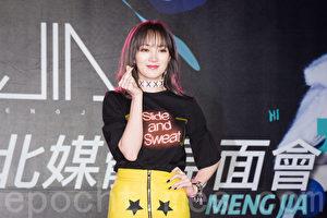 韩国女团miss A前大陆籍团员孟佳(JIA)推出个人首张同名EP,17日在台北举行见面会。(陈柏州/大纪元)