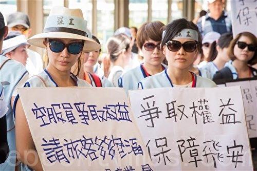 去年的空服員罷工事件讓許多旅客無法出國,雖然旅客投保「旅遊不便險」,但有些保險公司並不理賠。(陳柏州/大紀元)