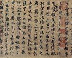 唐代书法漫谈(3)