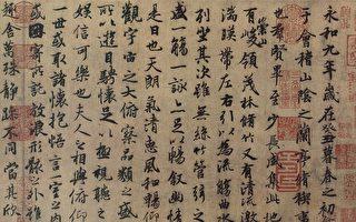 唐代書法漫談(3)