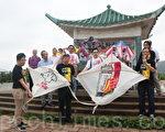 支聯會十多名成員,昨日在西貢清水灣郊野公園舉行民主放風箏活動,將寫有「平反六四」、「結束一黨專政」、「建設民主中國」等訴求的風箏放上天空。(蔡雯文/大紀元)