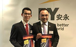 图为安永大中华区金融服务部银行及资本市场主管梁成杰(左),与首席合伙人陈凯(右)。(王文君/大纪元)
