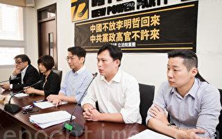 台湾NGO人权工作者李明哲遭中共关押,失联至今已66天。时代力量党团23日呼吁,在中共没放李回来之前,应禁止中共党政高官来台湾。(陈柏州/大纪元)