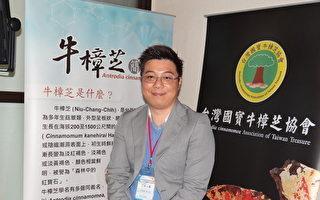 台灣國寶牛樟芝協會秘書長、豐碩生技有限公司總經理黃金彥。(楊容甄/大紀元)
