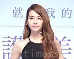 蔡依林(图)于2017年5月27日在台北出席品牌代言防晒产品活动。(黄宗茂/大纪元)