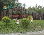 组图:屏东四林绿世界 骑铁马戏水觅童趣
