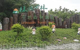 园区入口处明显可见森林巨木意相景观,也见到可爱的小娃公仔在旁玩捉迷藏。(杨秋莲/大纪元)