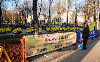 乌克兰部分法轮功学员集体炼功。(大纪元)