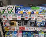 日本藥妝店裡,有各種各樣的眼藥水出售。(盧勇/大紀元)
