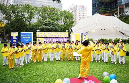 法輪功學員合唱多首歌曲,慶祝「世界法輪大法日」。(蘇每善/大紀元)