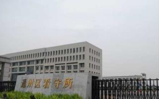 北京居民被非法关押5个月 律师:应马上放人