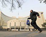 中国人民银行在北京的总部。(LIU JIN/AFP/Getty Images)