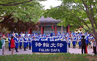 天國樂團在大邱慶尙監營公園前演奏。(金國煥/大紀元)