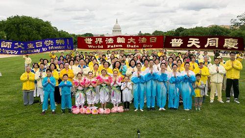 美国首都大华府地区法轮功学员庆祝世界法轮大法日(明慧网)