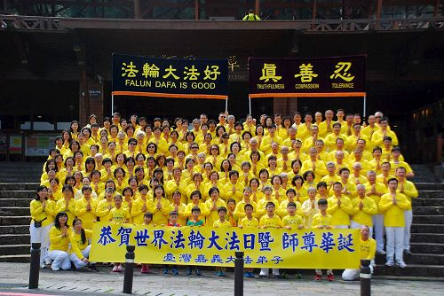 法轮功学员在阿里山车站前向师尊祝寿(明慧网)